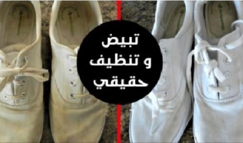 طرق تنظيف الحذاء الابيض